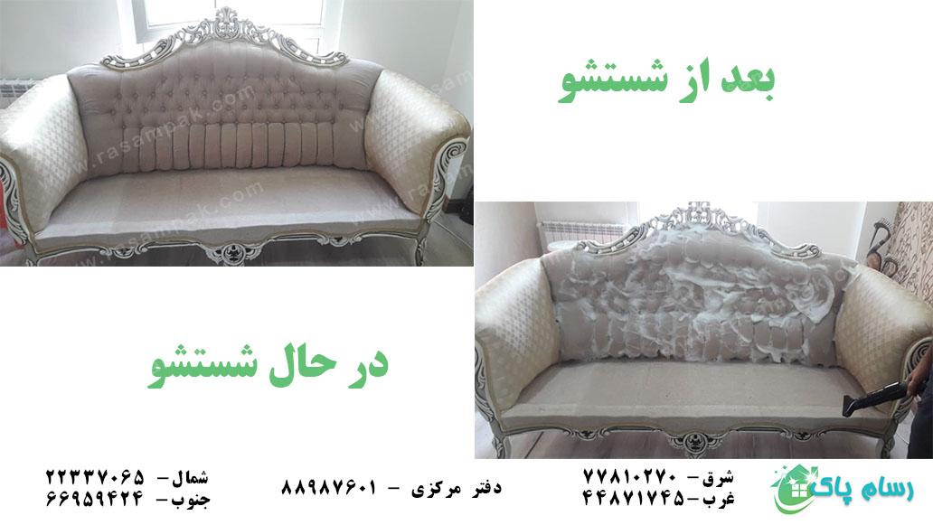 قبل و بعد از شستشوی مبل-رسام پاک