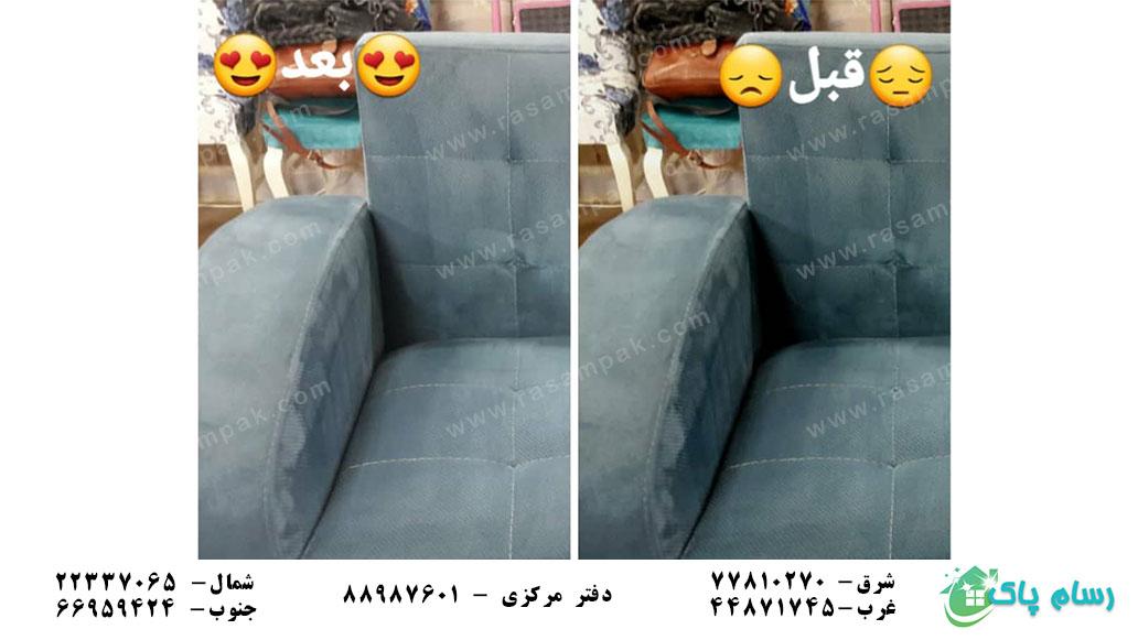 قبل و بعد از مبل شویی-شرکت نظافتی رسام پاک