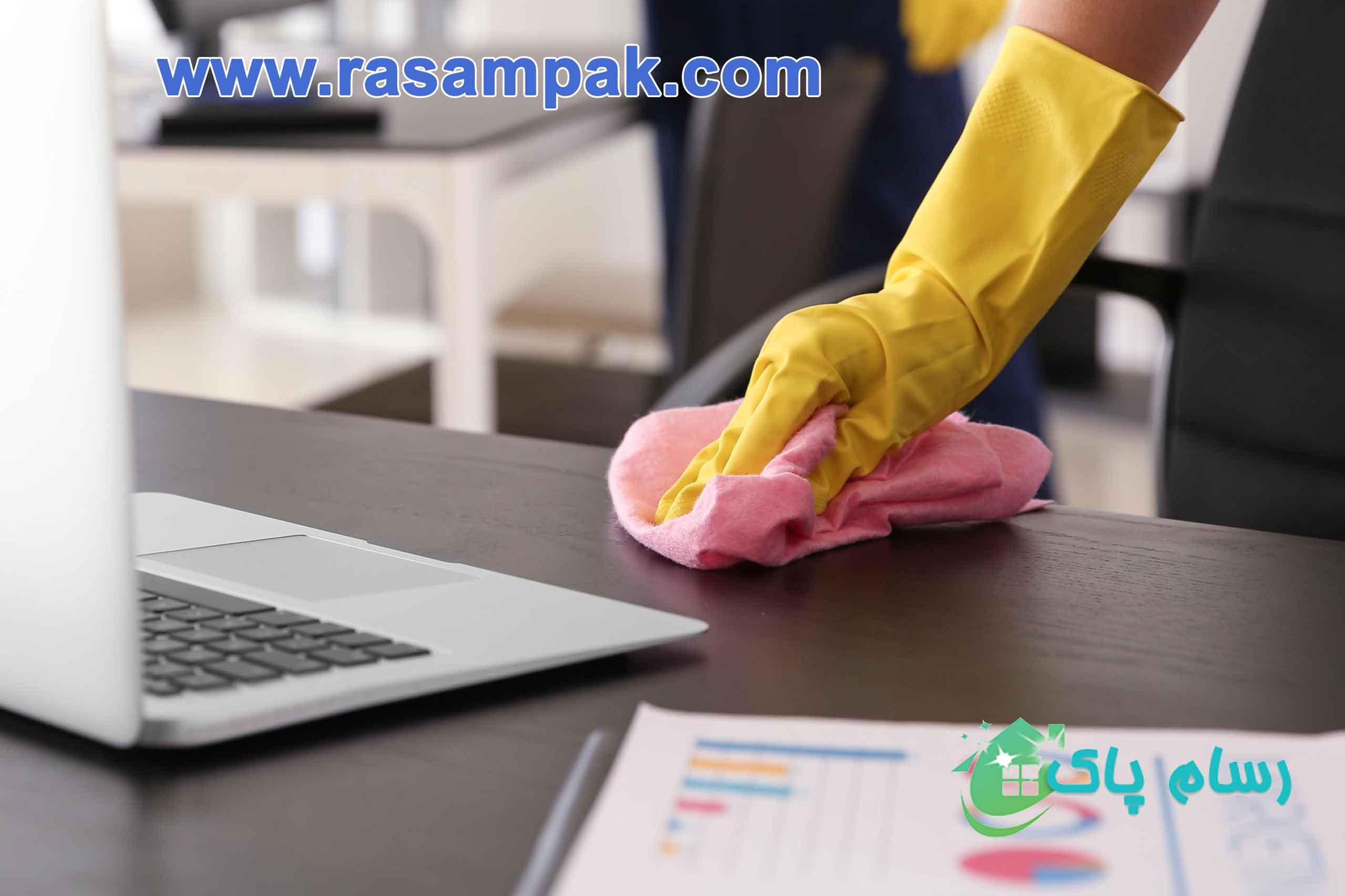 نظافت حرفه ای ادارات شرکت نظافتی در الهیه