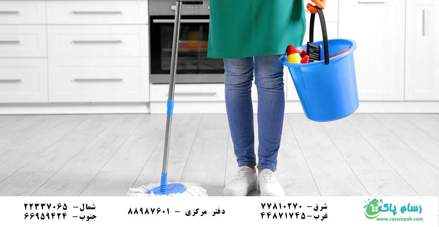 نظافت منزل با نیروهای متخصص-شرکت نظافتی رسام پاک