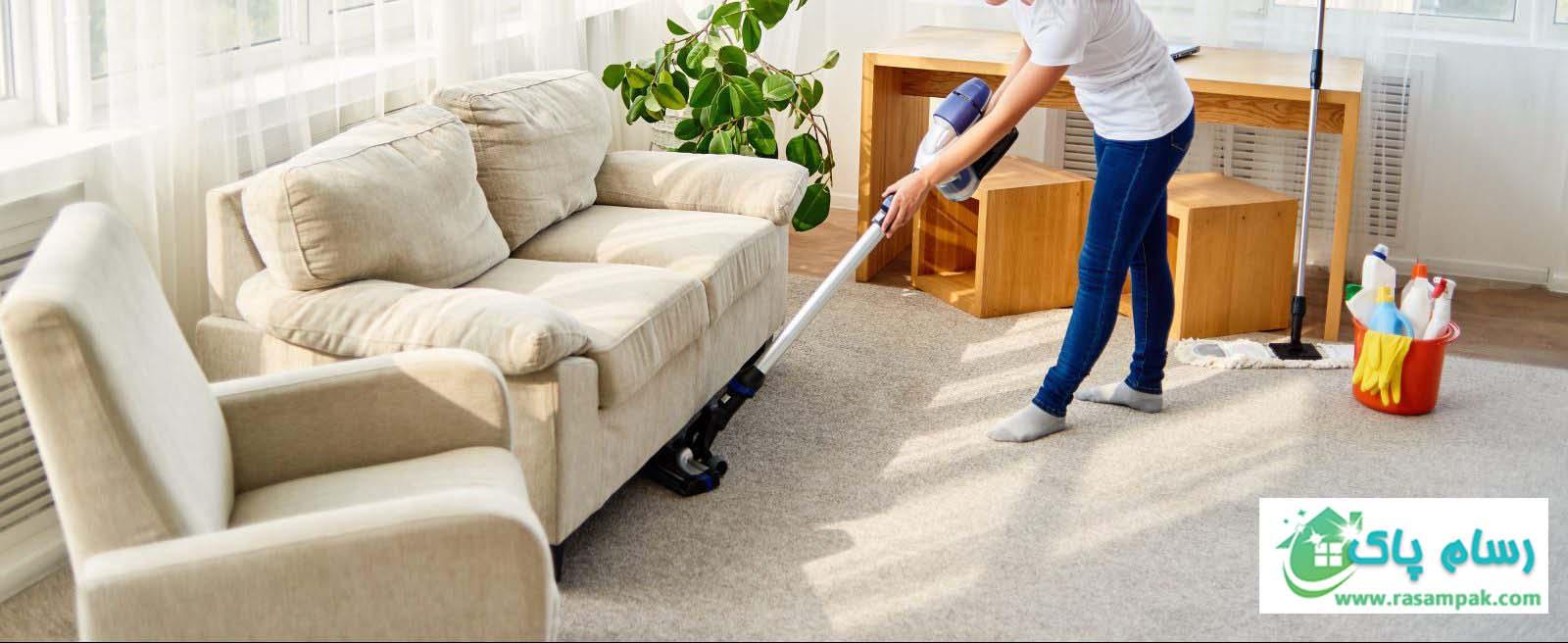 نظافت منزل در سریعترین زمان- زیر تخت و مبل