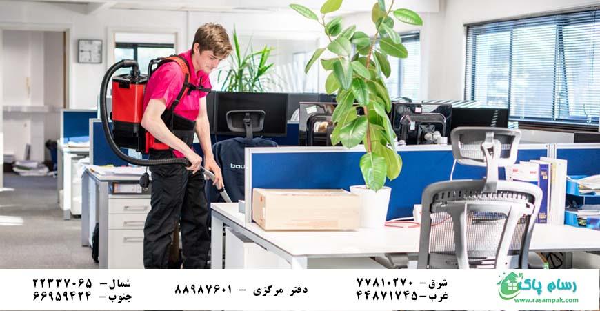 نکات مهم برای نظافت ادارات-شرکت رسام پاک در تهران