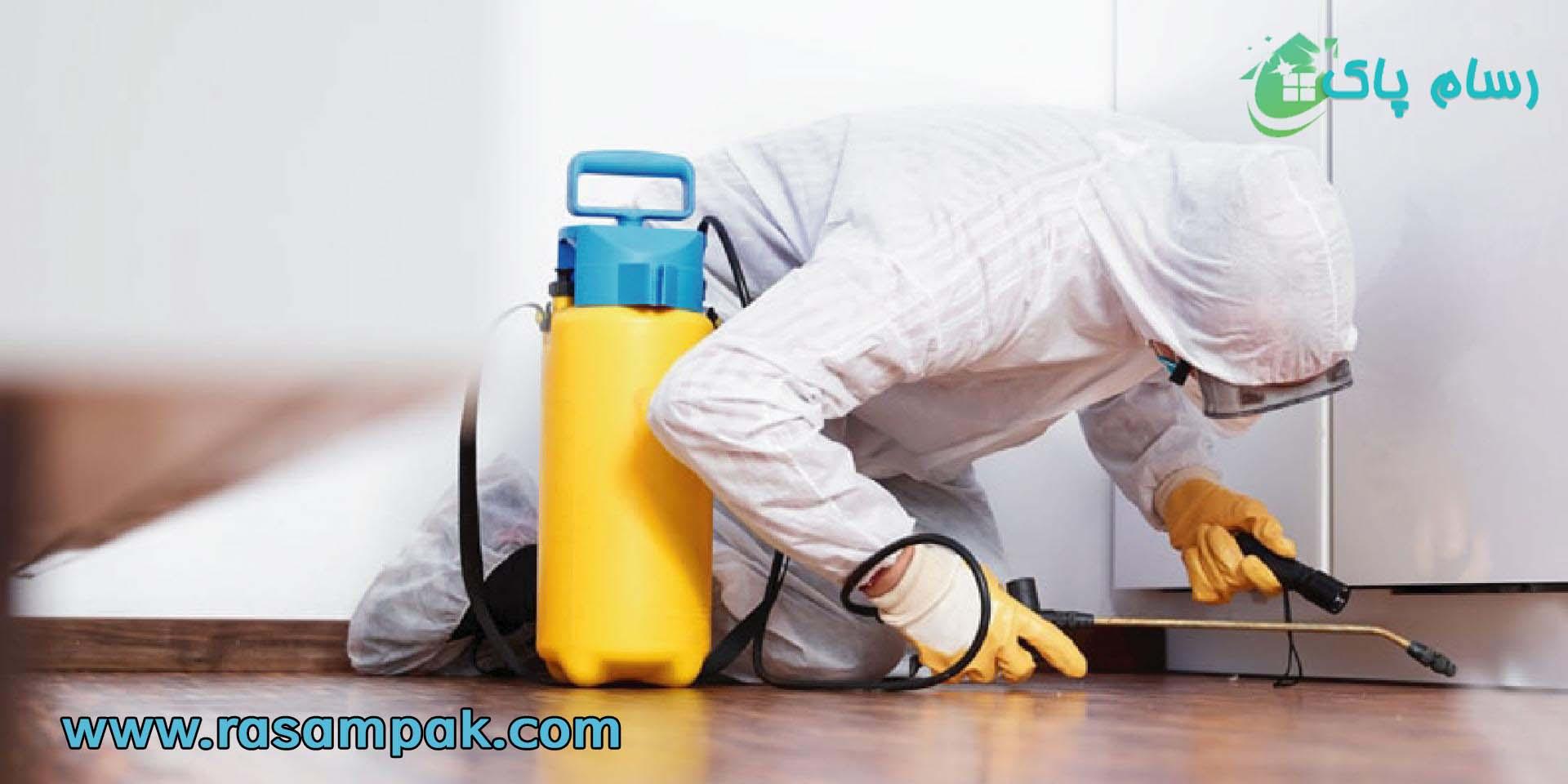 سم پاشی منزل شرکت نظافتی رسام پاک نگهداری کودک و سالمند