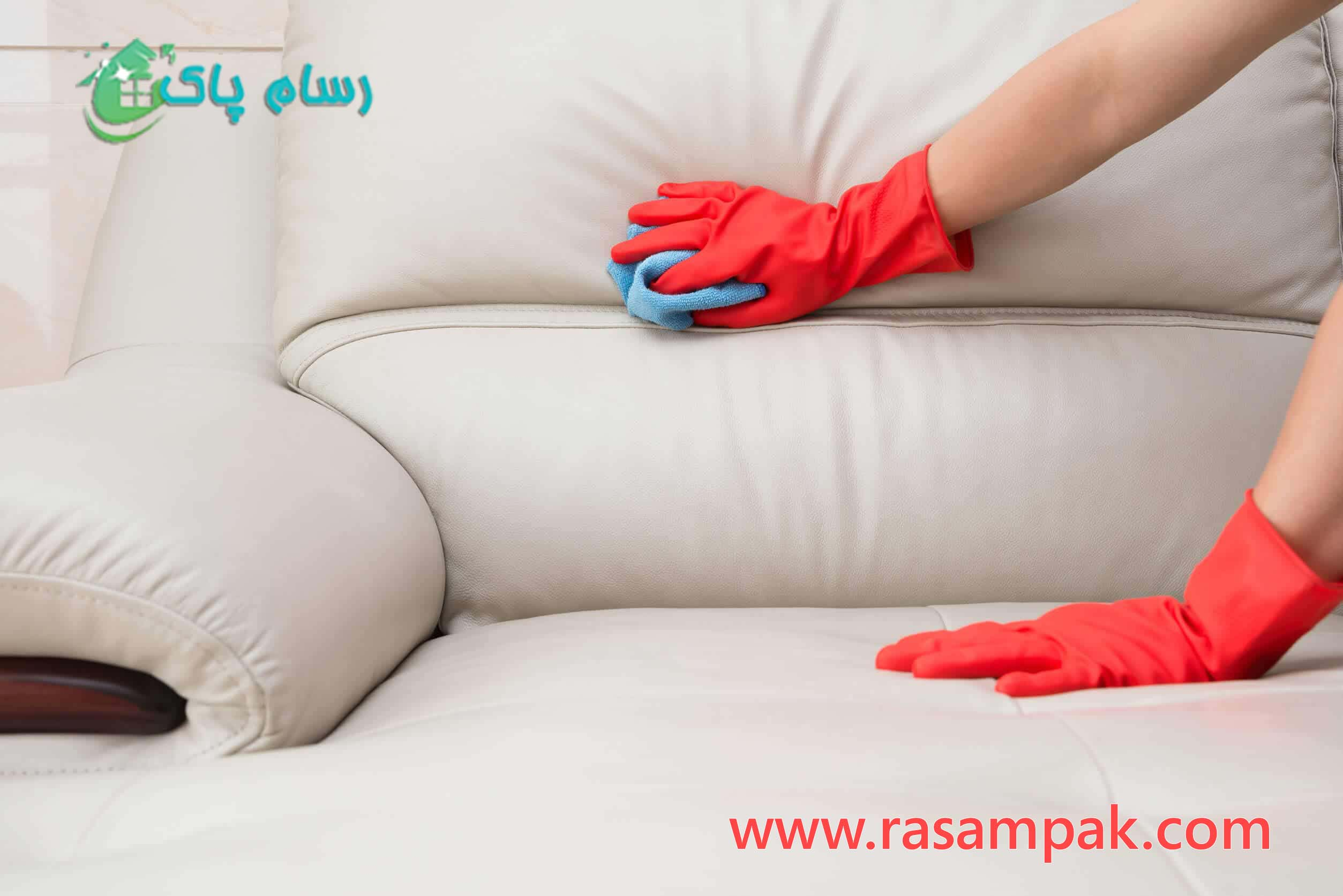 شرکت نظافتی رسام پاک خدمات مبل شویی خدمات نظافت ادارات