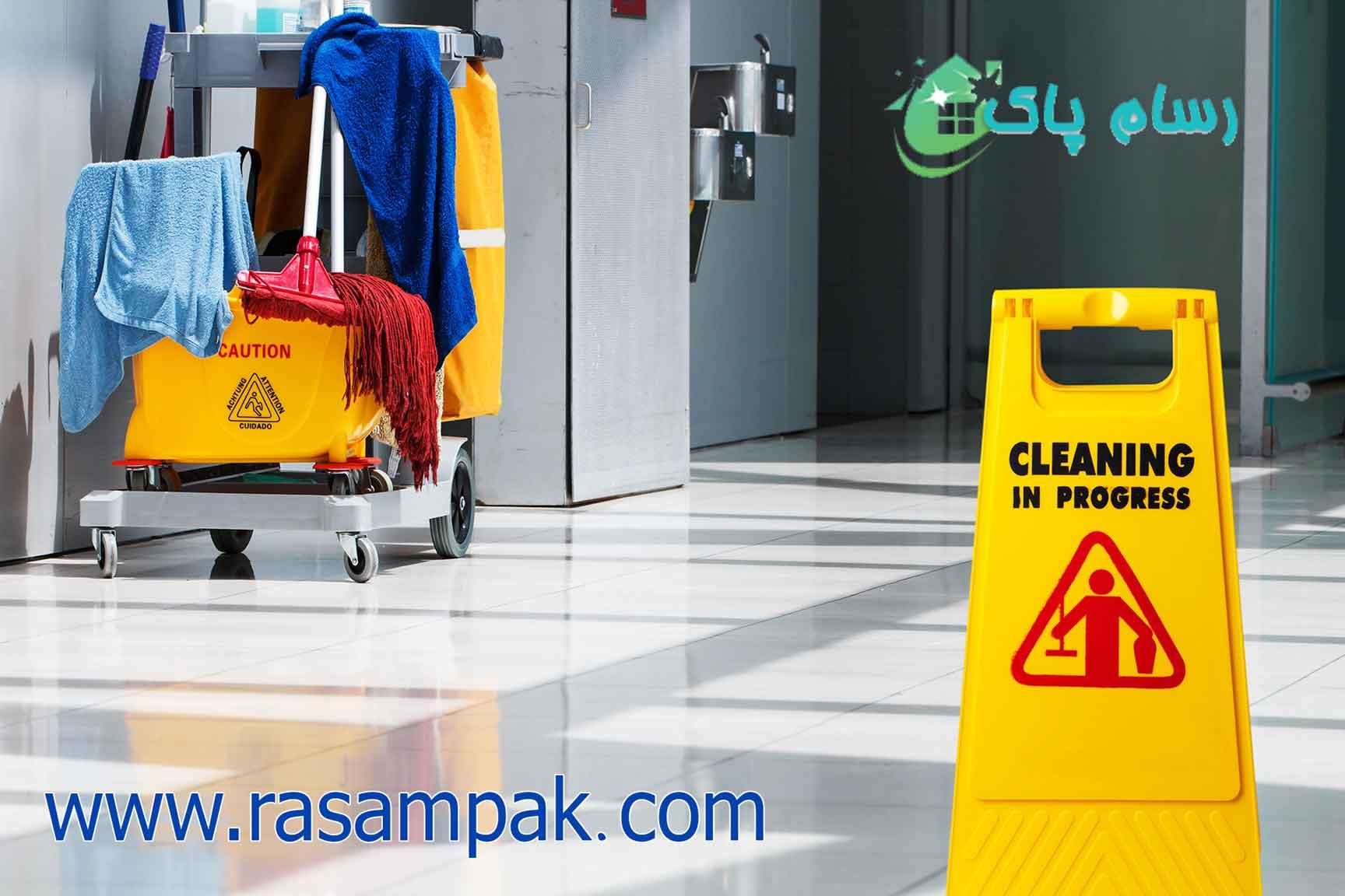 شرکت نظافتی در تهران شرکت نظافتی رسام پاک