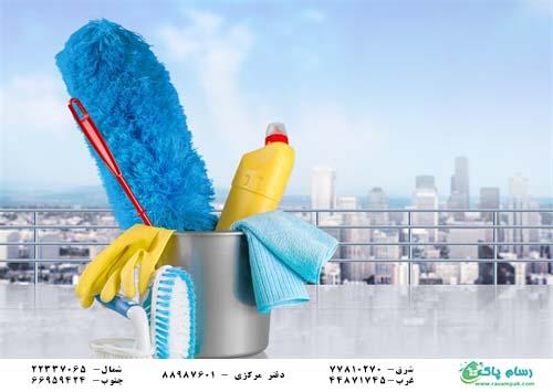 نظافت منزل حرفه ای - شرکت نظافتی رسام پاک
