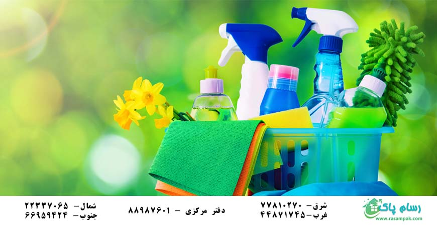 نظافت منزل حرفه ای