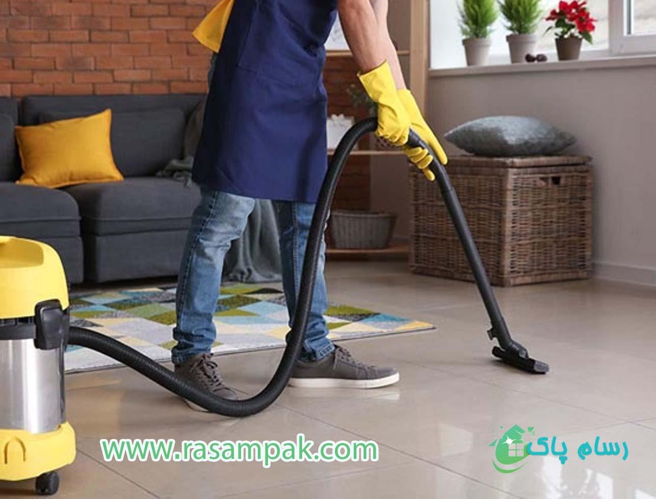 نظافت منزل در تهران شرکت نظافتی رسام پاک