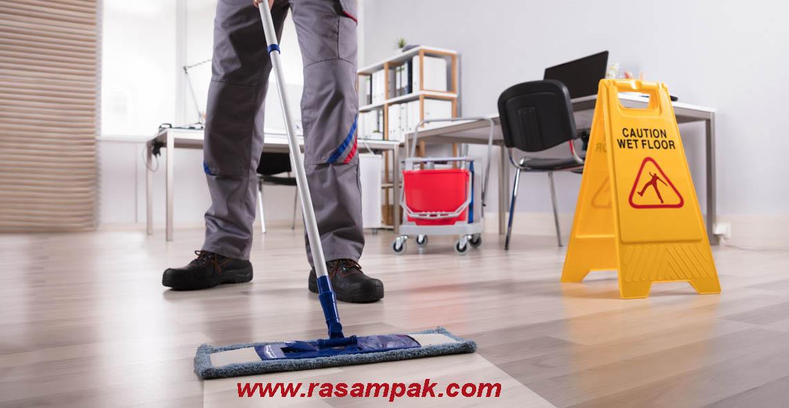 نظافت منزل و اداره - شرکت رسام پاک
