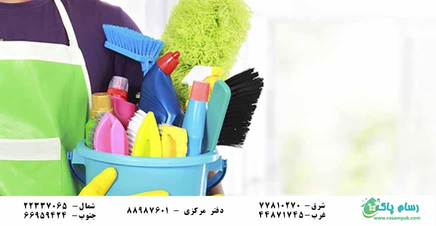 نظافت منزل و ادراه