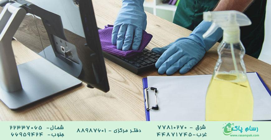 دلیل اهمیت نظافت ادارات-شرکت نظافتی در قیطریه